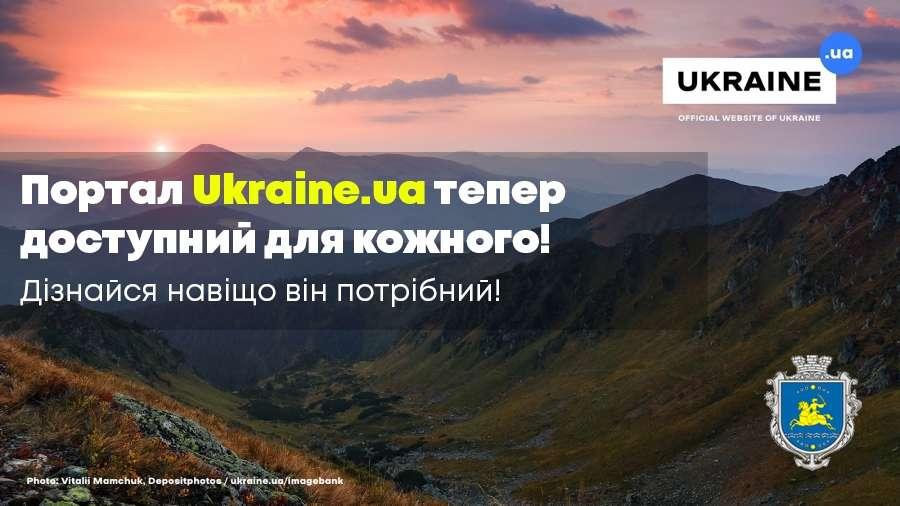 Портал Ukraine.uaзапрацював для всіх. Дізнайся навіщо він потрібний