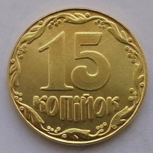 15 украинских копеек.