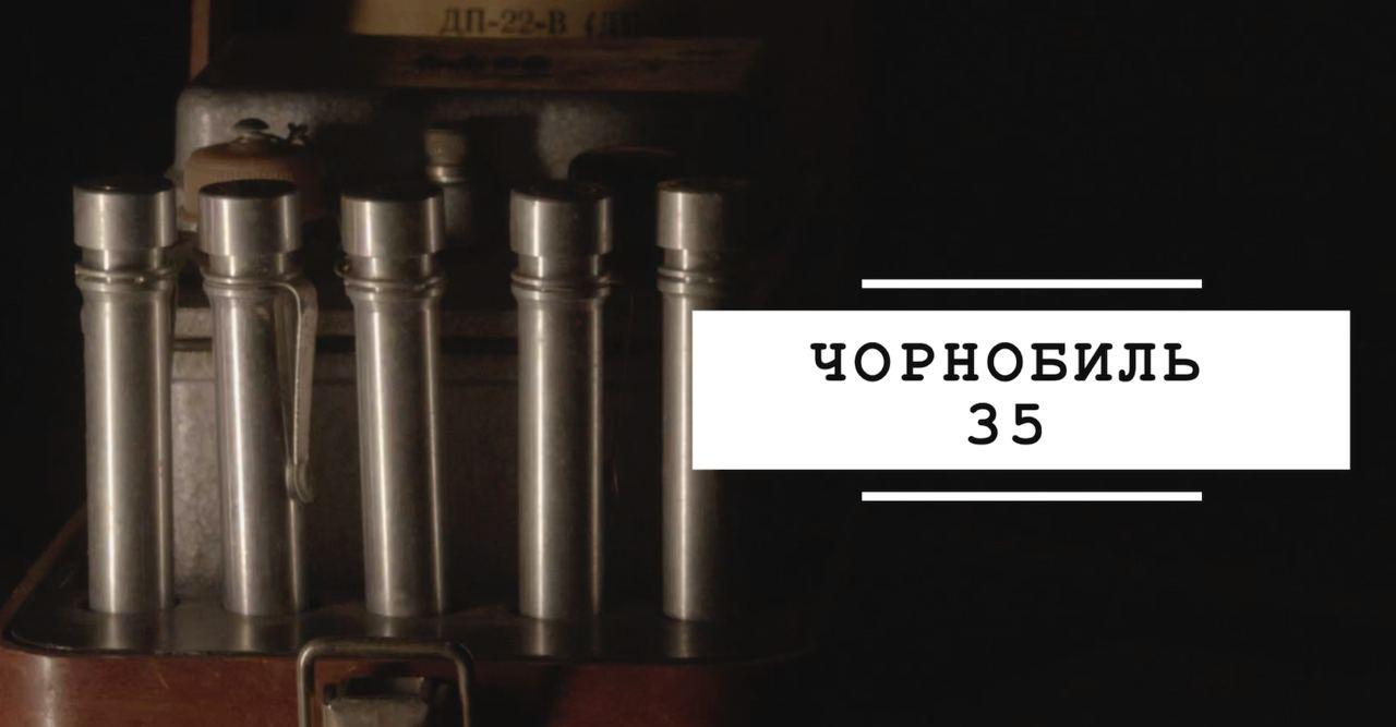 У Дніпропетровській області зняли документальний фільм про вибух на Чорнобильській АЕС