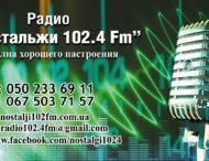 """Рекламная служба """"Радио Ностальжи 102.4 Fm"""""""