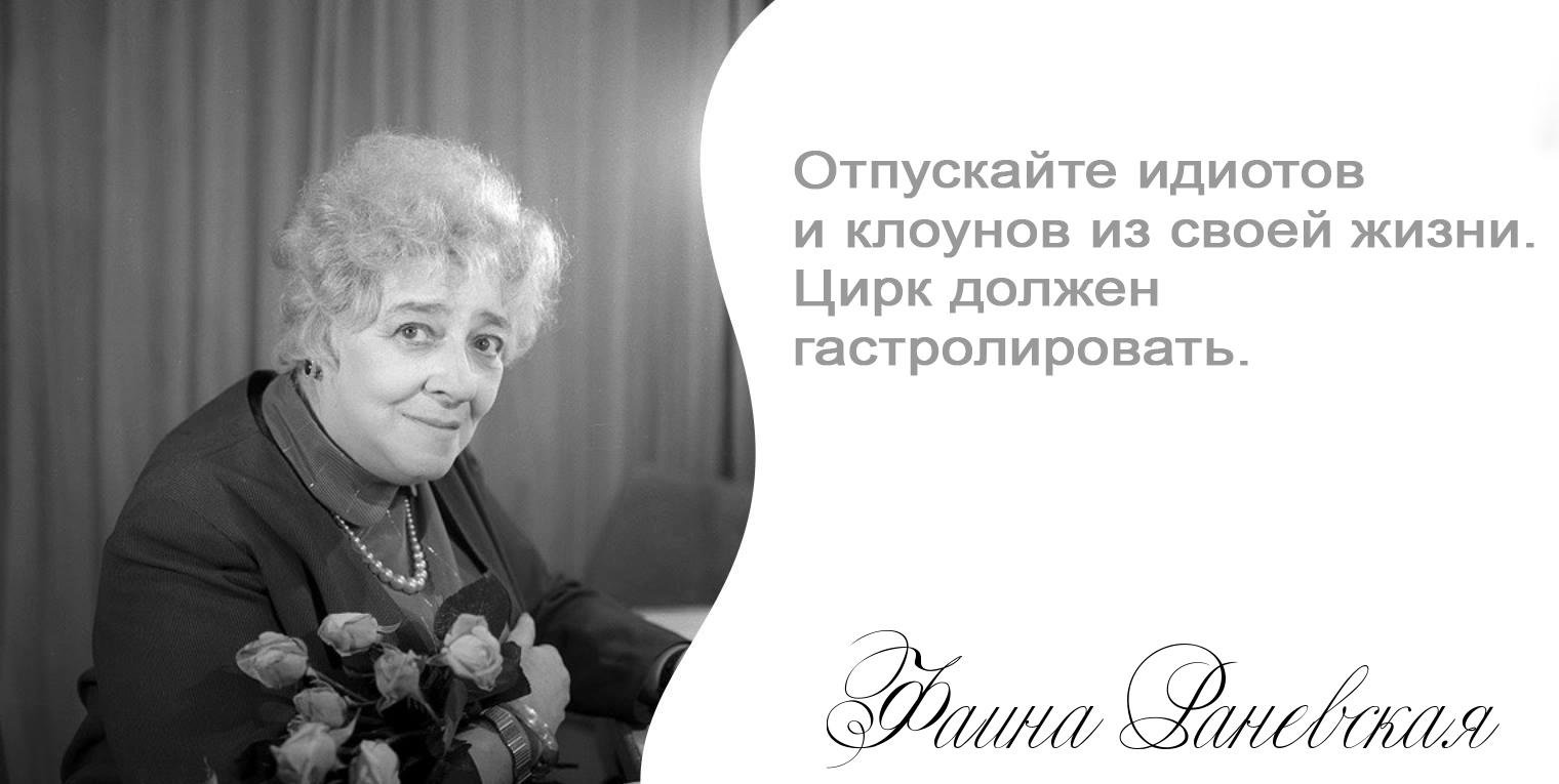 Цитаты Фаины Раневской