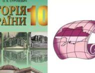 В школьных учебниках по истории Украину показали без Крыма