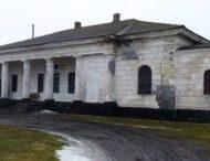 На Днепропетровщине разрушается историческая усадьба (фото)