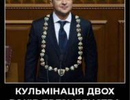 Президент с увеличенной цепью на ордене стал героем фотожаб