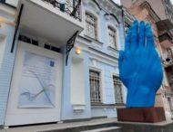 «Синяя рука» вновь появилась в Киеве