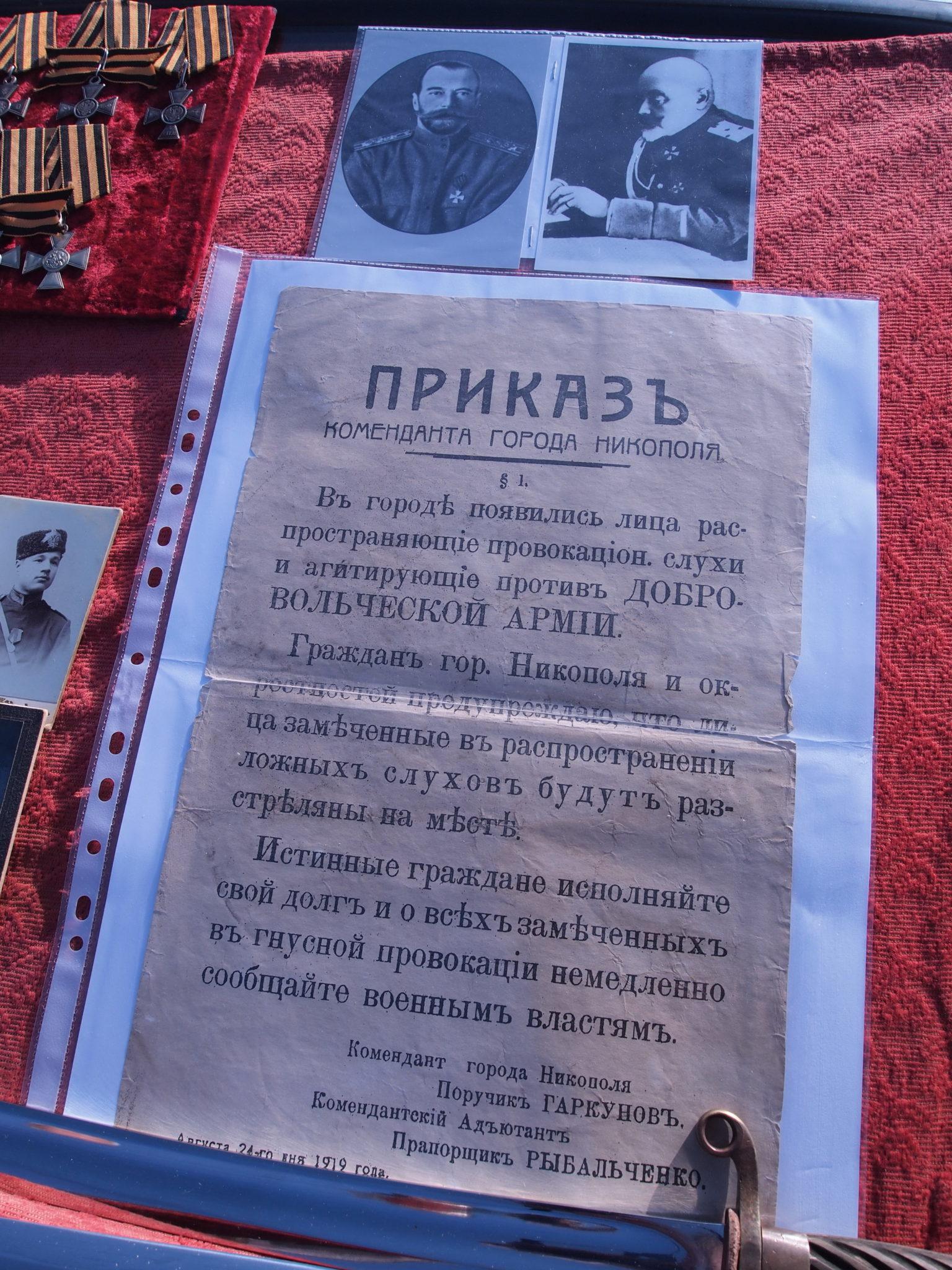 Улицы Никополя в годы революции, гражданской войны 1917-1921 годов и смуты тех годов…