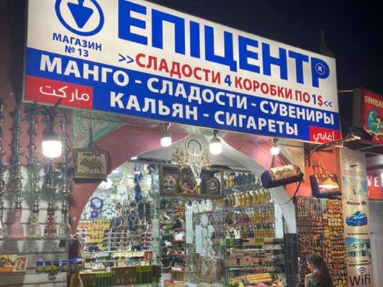 Реклама в Египте для украинцев развеселила Сеть