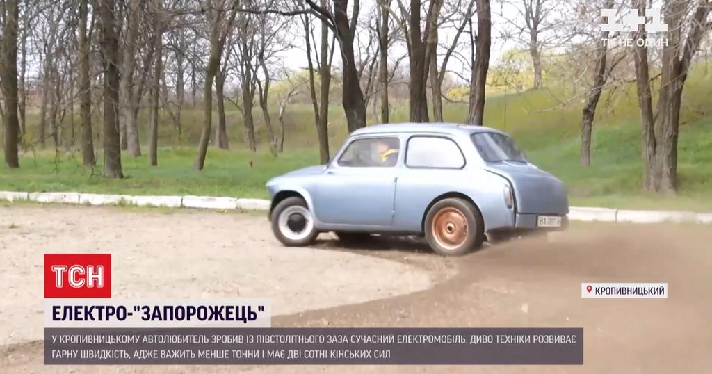 Украинец превратил «Запорожец» в современный электрокар