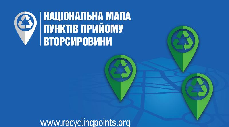 На Дніпропетровщині запрацювала нова онлайн мапа для комфортного сортування
