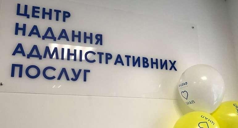 В громадах Днепропетровщины открывают обновленные ЦНАПы
