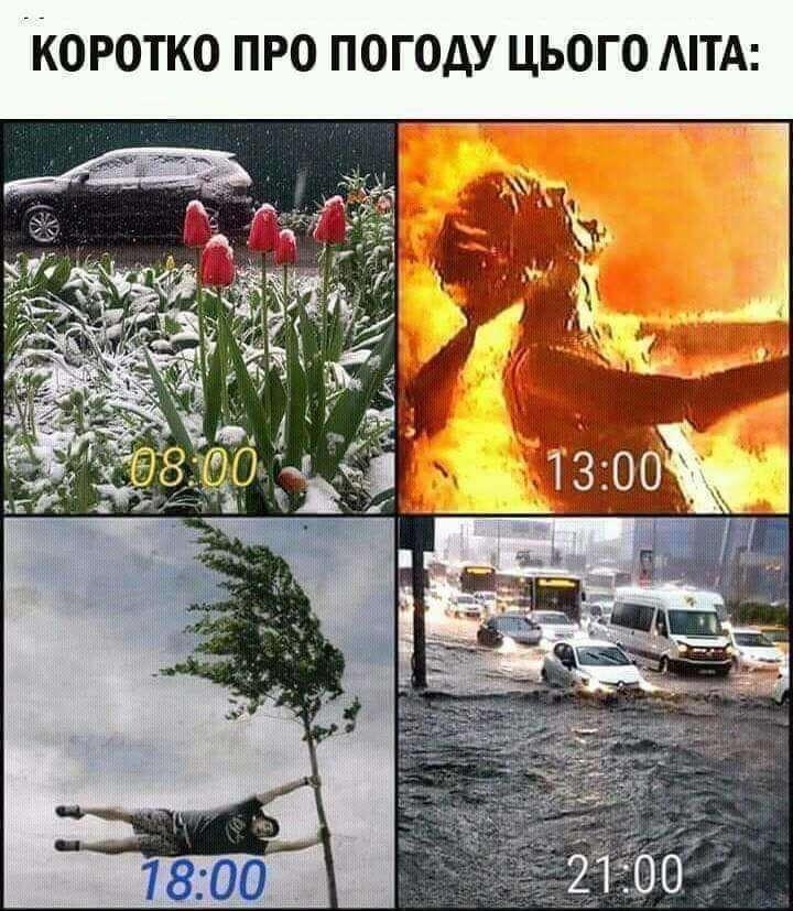 Между жарой и потопами: появилась меткая фотожаба на перепады погоды в Украине