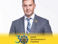 привітанняз днем Незалежності Української Державивід народного депутата України Дениса Германа