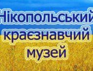 Конкурс на посаду директора КЗ «Нікопольський краєзнавчий музей». Перенесено час!