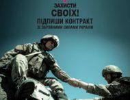 Запрошуємо на військову службу за контрактом осіб рядового, сержантського і старшинського складу
