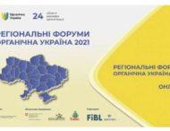 Регіональний форум