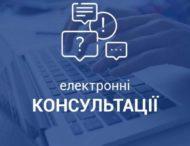 Повідомлення про проведення електронних консультацій з громадськістю