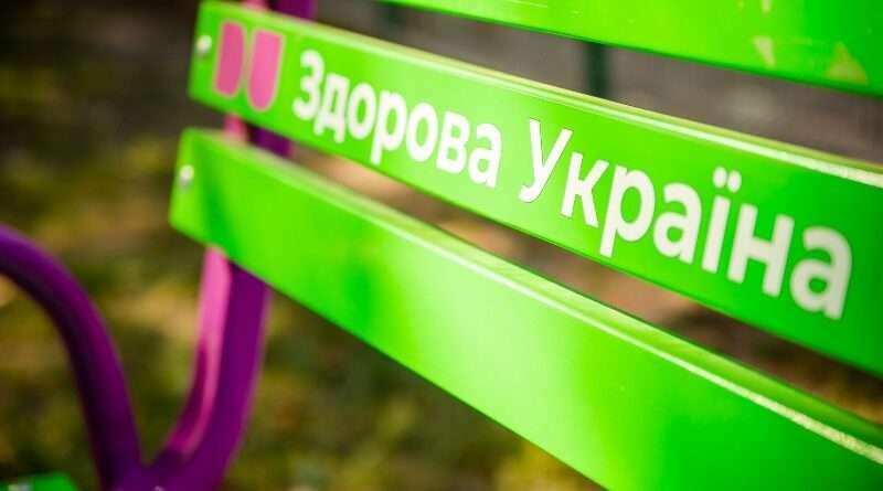У криворізькому «активному парку» провели спортивну руханку «Вперед до висот Олімпу» (фоторепортаж)