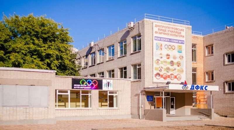 У Дніпрі ремонтують фаховий коледж спорту (фото)