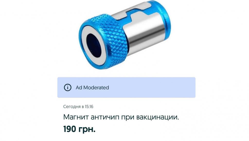 В Украине продают «магнит-античип» — «для безопасной вакцинации»
