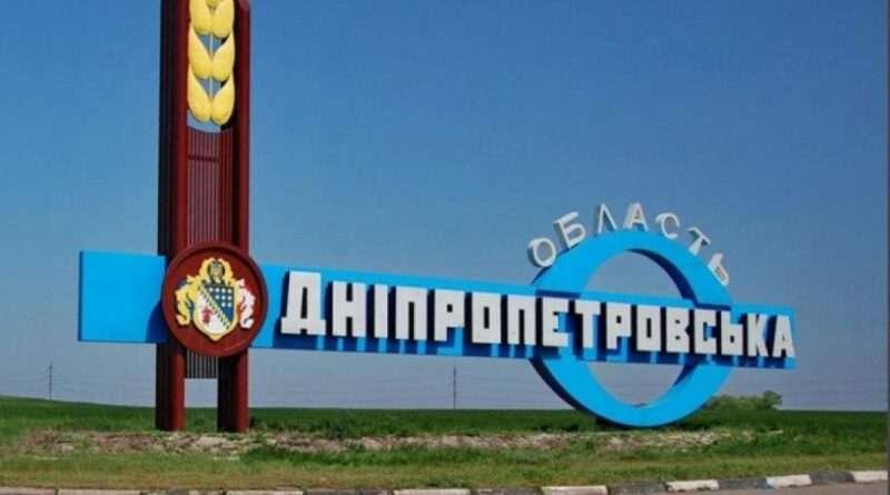 Днепропетровская область готовится к юбилею