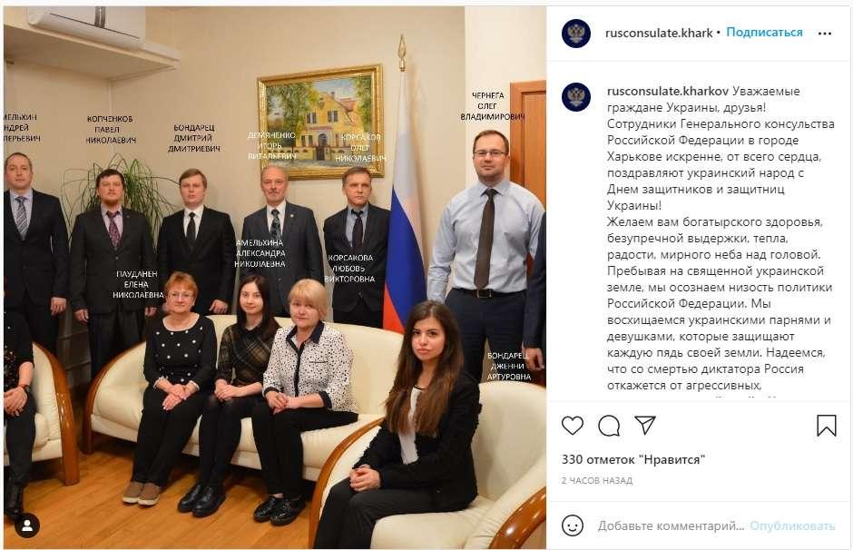 Инстаграмм-аккаунт Генконсульства России в Харькове поздравил украинцев с праздником и осудил политику Кремля