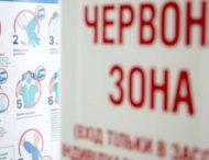 На території Дніпропетровської області з 00.00 годин 18.10.2021 року запроваджено «червоний» рівень епідемічної небезпеки!