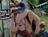 Курьез: в сети яркими мемами отреагировали на «вакцинированный Моршин»